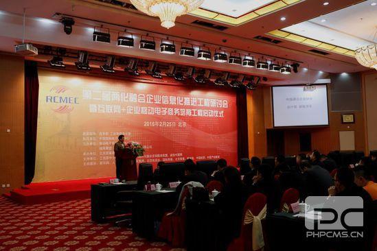 第二届两化融合企业信息化推进工程研讨会召开
